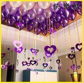 派對氣球 結婚禮用品裝飾布置婚房創意浪漫氣球婚慶生日派對布置加厚氣球
