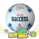 全民瘋足球 促銷 成功SUCCESS S1250 日式足球#5 / 個