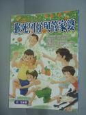 【書寶二手書T7/兒童文學_HFL】猴死囝仔與管家婆_徐悅
