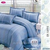御芙專櫃『夏依漾』高級床罩組【6*7尺】特大|100%純棉|五件套搭配|MIT
