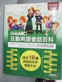 【書寶二手書T2/語言學習_XCB】LiveABC互動英語會話百科:居家與校園_原價580_LiveABC互動英語教學集