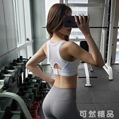 高強度運動內衣女防震跑步聚攏定型背心式外穿健身訓練瑜伽文胸薄 雙12全館免運