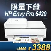 【限量下殺20台】HP Envy Pro 6420 AiO 無線雙面傳真噴墨複合機/適用 3YM56AA/3YM55AA/3YM57AA/3YM58AA/NO.67/NO.67XL