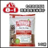 *King Wang*【四包組】美國8in1 自然奇蹟《53107酵素環保玉米貓砂》10磅
