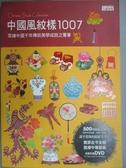 【書寶二手書T7/設計_IPM】中國風紋樣1007_三采文化