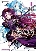 (二手書)Sword Art Online刀劍神域 聖母聖詠(1)