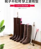 靴子支撐架長靴長筒靴立架高筒靴撐鞋器收納架防變形固定夾子 YXS新年禮物