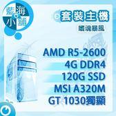 MSI 微星 套裝電腦主機 嗜魂暴風 桌上型電腦(R5-2600/4G/120G SSD/GT1030 2G)