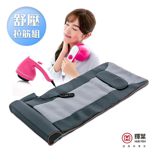贈▼淨顏導入儀 / 輝葉 YOGA舒展按摩床墊+摩力推脂機