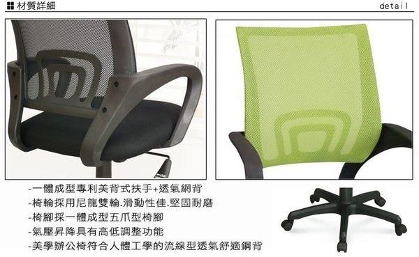 電腦椅/辦公椅【UHO】中型專利透氣網椅 免運費 ~ DIY商品 SO15-140-4-5-6