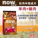 【毛麻吉寵物舖】Now! 紅肉無穀天然糧 成犬配方-3.5磅-狗飼料/WDJ推薦/狗糧