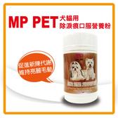 【力奇】MP PET 犬貓用-除淚痕口服營養粉100g(大份量)【效期2020年5月】可超取 (F903B03)