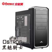 保銳 ENERMAX 電腦機殻 白 Ostrog 黑魅騎士 ECA3254-BW
