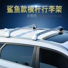 鯊魚款鋁合金行李架一體式適用橫桿車頂框行...
