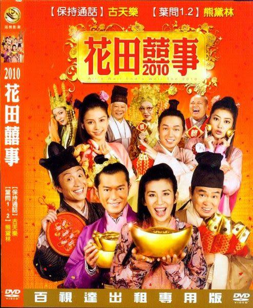 【百視達2手片】2010 花田囍事(DVD)
