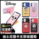 迪士尼 iPhone 12 Pro Max 米奇 米妮 唐老鴨 黛西 磁吸卡包皮革保護套 支架保護殼 卡片收納 防摔殼