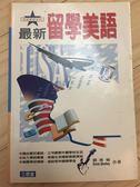 (二手書)最新留學美語