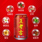 王老吉涼茶植物飲料24入/箱【MO007...