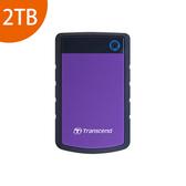 [富廉網] Transcend 創見 StoreJet 25H3P 2TB 紫色 USB3.0 2.5吋 行動外接硬碟(TS2TSJ25H3P)