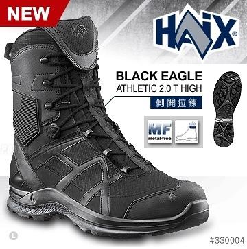 德國HAIX BLACK EAGLE ATHLETIC 2.0T HIGH 黑鷹運動高筒鞋-側開拉鍊(黑色)
