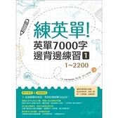 練英單(1)英單7000字邊背邊練習(1~2200)(2版)(16K+1MP3)