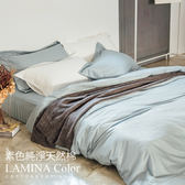 被套床包組-單人【純色-淺灰藍】100%精梳棉;素色;LAMINA台灣製