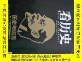 二手書博民逛書店罕見看歷史:2014年6月Y227505 出版2014
