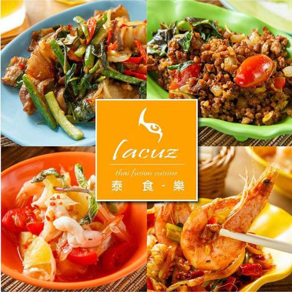 Lacuz泰食-樂 公館店2人泰式料理吃到飽