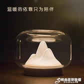創意暖山燈小夜燈臥室床頭充電式魚缸多功能臺燈ins網紅燈飾抖音 時尚芭莎