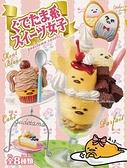 日本限定 三麗鷗 蛋黃哥 女子甜點版 公仔模型 盒玩 / 食玩 (全8種共8入) 整盒原廠隨機套裝組合
