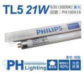 (40入)PHILIPS飛利浦 TL5 21W / 830 3000K 燈泡色 三波長T5日光燈管 陸製_PH100018