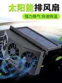 太陽能排風扇汽車用12v車窗散熱器車載降溫風扇換氣扇通風排氣扇 南風小舖
