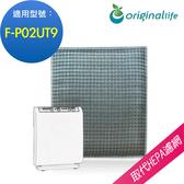 Panasonic空氣清淨機濾網 (F-P02UT9)【Original life】超淨化長效可水洗
