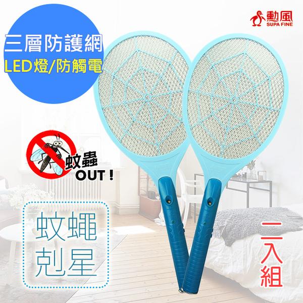 【勳風】蠅蚊殺手捕蚊拍電蚊拍(HF-990A-2入)LED燈/三層網