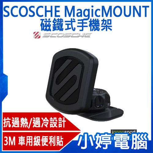 【24期零利率】全新 SCOSCHE Magic MOUNT 磁鐵式手機架(貼力座)/磁吸式/吸盤/手機座/車架