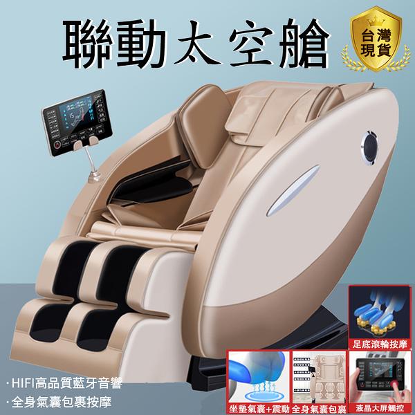 12h快速出貨 按摩椅 深捏舒壓零重力全包覆按摩椅 電動按摩椅 家用新款 全身全自動 豪華太空艙