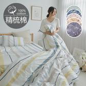 《多款任選》205織活性印染精梳純棉3.5x6.2尺單人床包+雙人被套三件組-台灣製100%棉(含枕套)