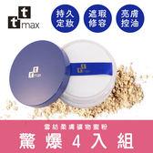 清爽控油 tt max雪紡柔膚礦物蜜粉(4入組)
