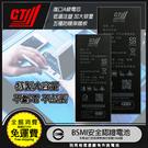 安心賣家【商檢局認證電池】贈拆機工具+背...