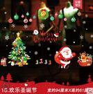 聖誕節裝飾品場景佈置玻璃櫥窗貼紙聖誕樹老人禮物小禮品牆貼門貼【歡樂聖誕節】
