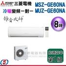 【信源】8坪【三菱冷暖變頻分離式一對一冷氣-靜音大師】MSZ-GE60NA/MUZ-GE60NA 含標準安裝