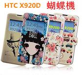 HTC X920D手機殼 彩繪皮套 蝴蝶機開窗保護套 Butterfly支架皮套 (任選2件$900)