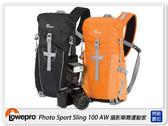 【分期0利率】Lowepro 羅普 Photo Sport Sling 100 AW / 100AW 攝影 單肩 運動家 攝影背包 公司貨