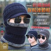帶帽檐保暖連體帽 加絨毛加厚防寒護耳圍脖 男女針織帽毛線帽套頭帽【YX0502】《約翰家庭百貨