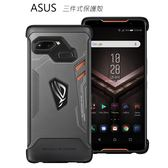 ASUS ROG Phone Case ( ROG Phone 三件式保護殼 )