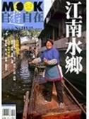 (二手書)自遊自在-江南水鄉