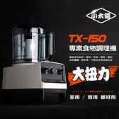 豬頭電器(^OO^) - 【小太陽】大扭力DC馬達專業調理機(TX-150)