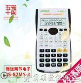 計算器學生用會計職業考試審計建筑統計科學函數多功能計算器財務計算機 爾碩數位