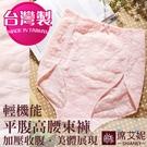女性平腹高腰束褲 台灣製造 no.109-席艾妮SHIANEY