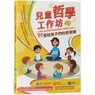兒童哲學工作坊:35堂給孩子們的哲學課(中文版內附全人教育課程專屬別冊)